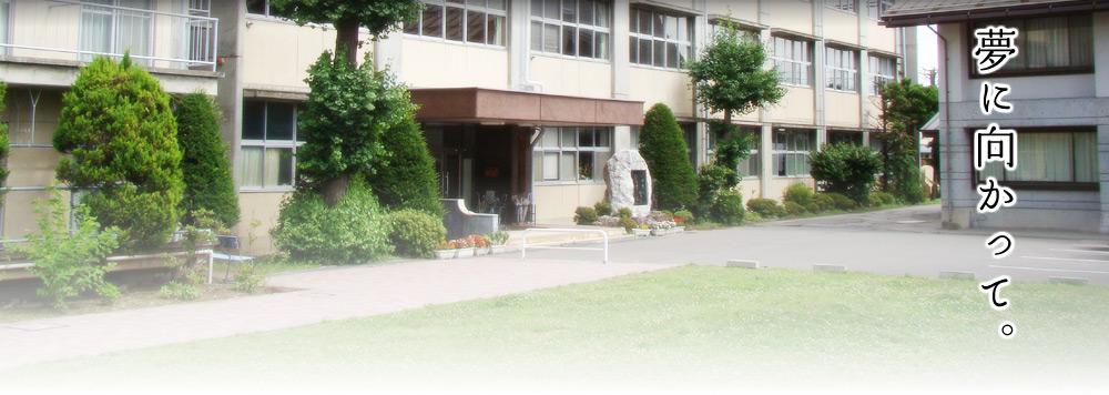 佐久総合病院看護専門学校