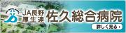 JA長野 厚生連【佐久総合病院看護専門学校】